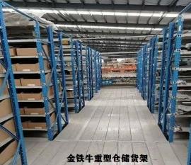 惠州重型仓储货架定做