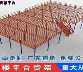 海南仓储货架之钢平台货架的特点是什么呢
