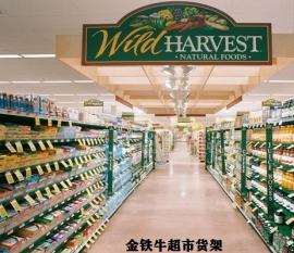 湖南超市货架陈列帮您提升营业额
