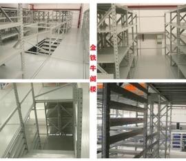定做搭建东莞阁楼货架平台如何选择质量可靠的厂家
